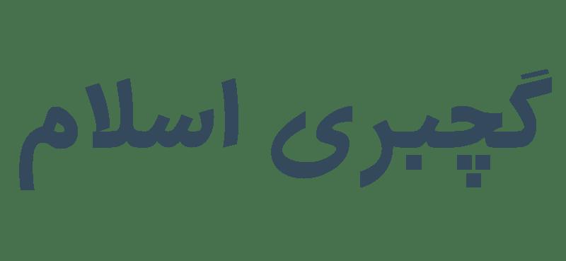 لوگوی فروشگاه گچبری اسلام