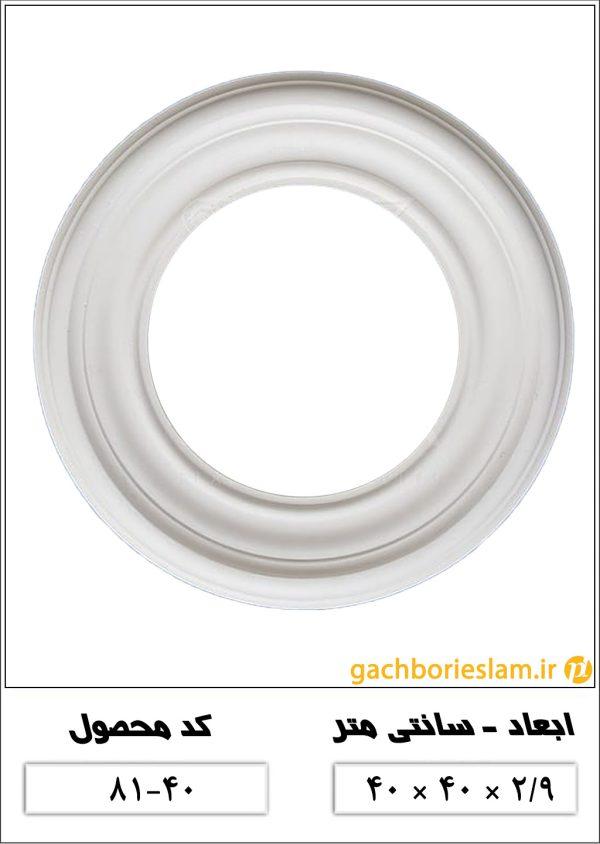 دور لامپی تک حلقه ای برای انواع چراغ و لوستر