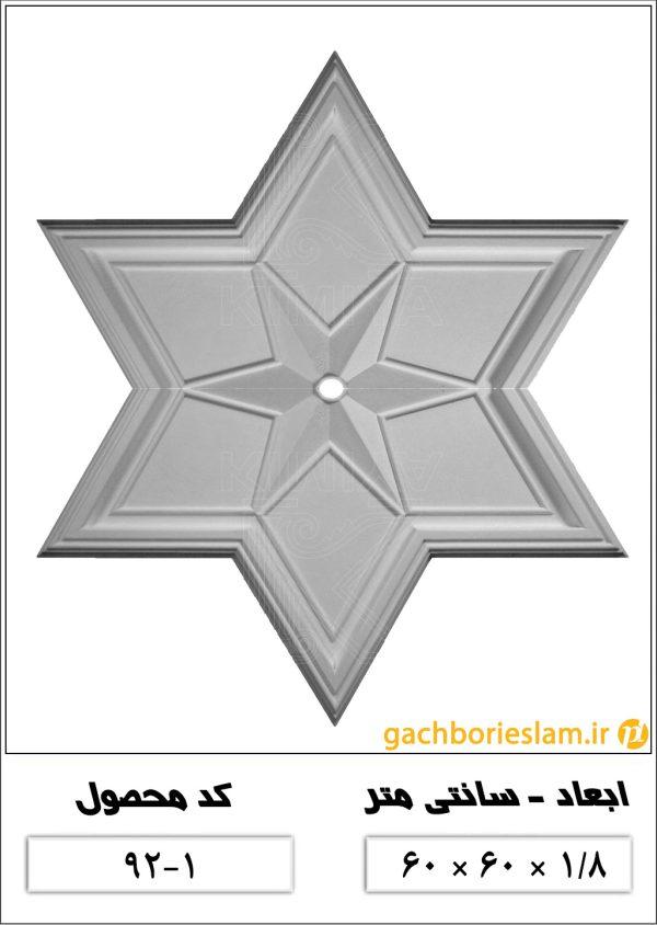 دور لامپی ستاره ای گچی 1-92
