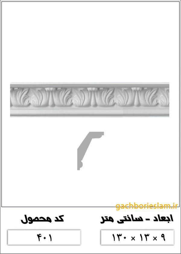گچبری سقف پذیرایی زواری یا گچبری گلویی