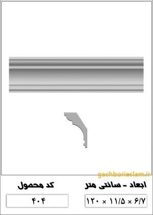 گچبری سقف گلویی 404