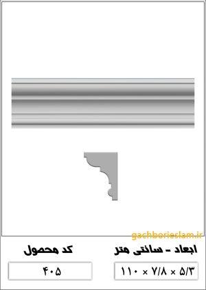 گلویی سقف 405 گچی
