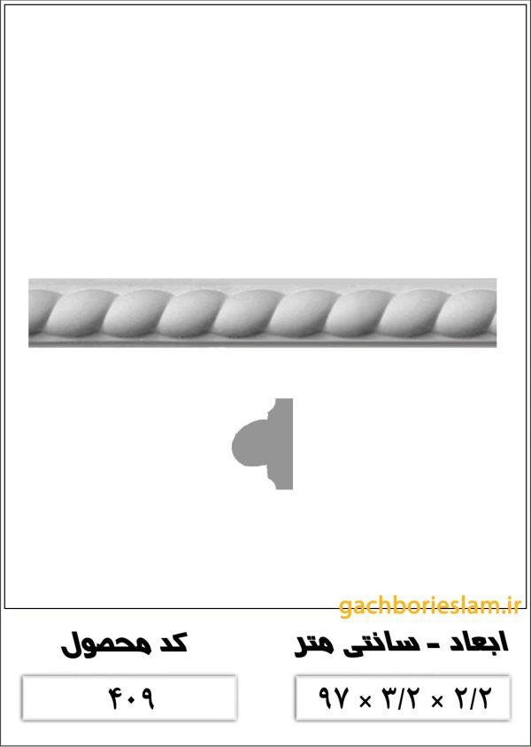 ابزار قاب دیوار 409 طنابی