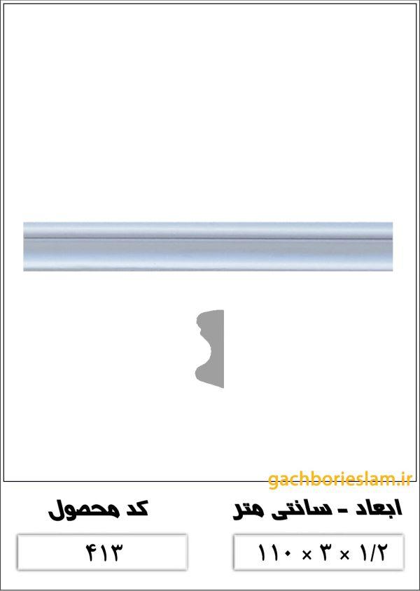خرید ابزار قاب بندی دیوار 413