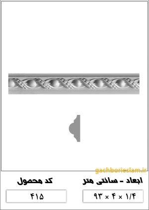 قیمت ابزار گچی سقف گچی 415