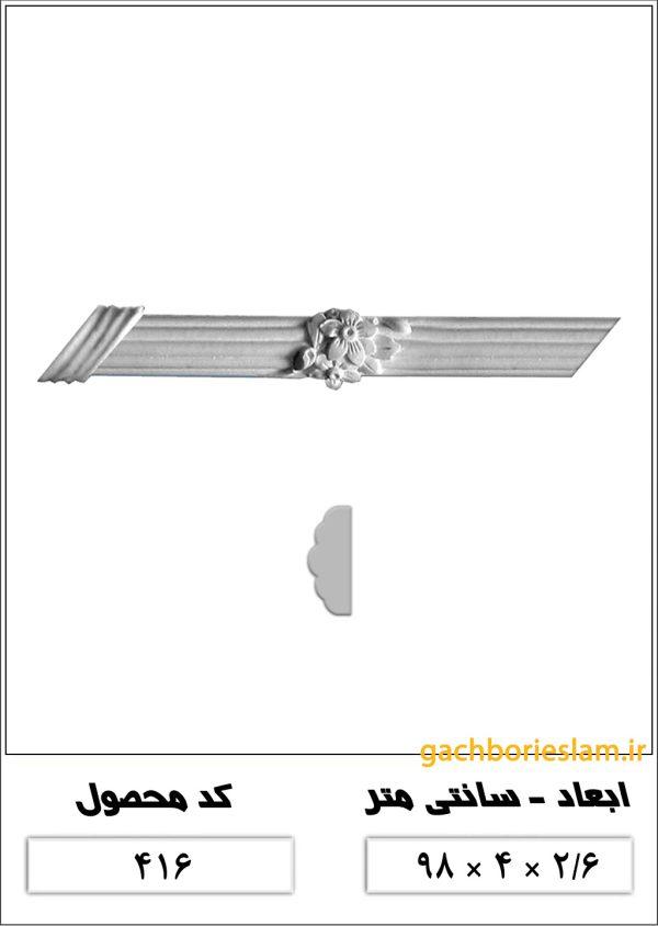 ابزار گچی گلدار شماره 416