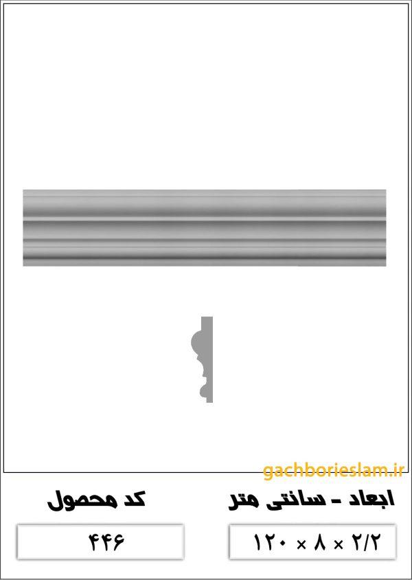 ابزار گچبری پهن 446