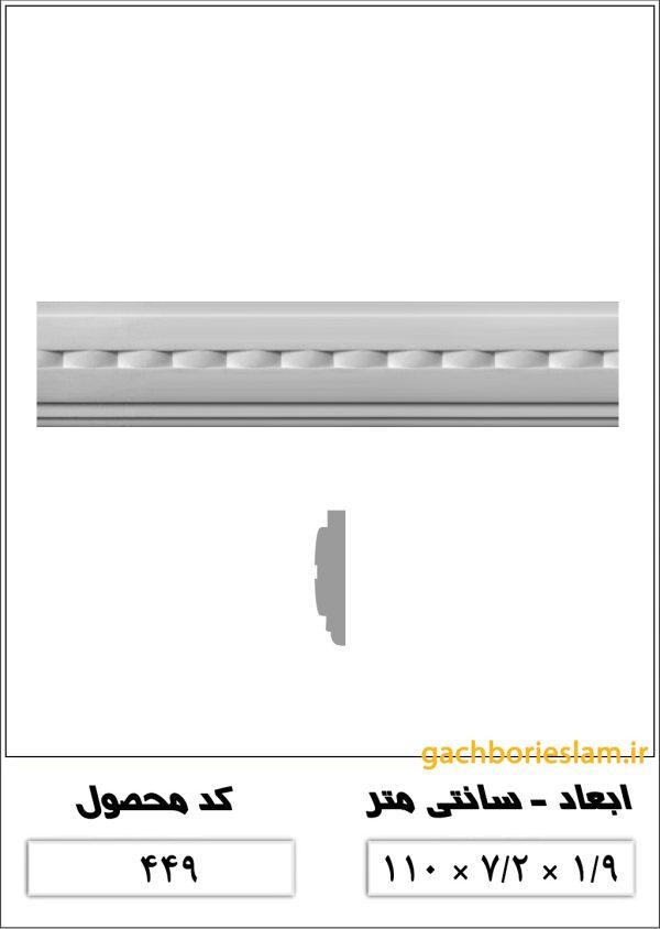 ابزار قاب دور آینه با پهنای 7.2