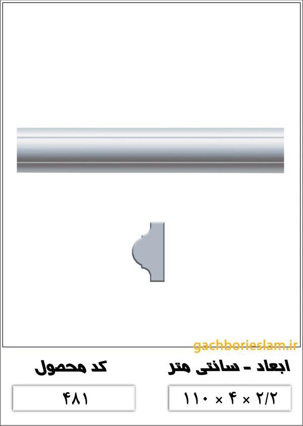 زوار و گچبری ابزار مدرن شماره 481