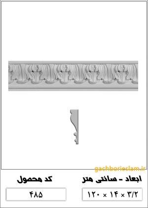 نور مخفی ابزار گچبری سقف 485