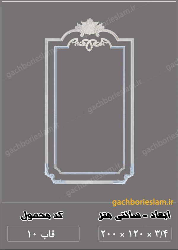 قاب آینه گچی 10
