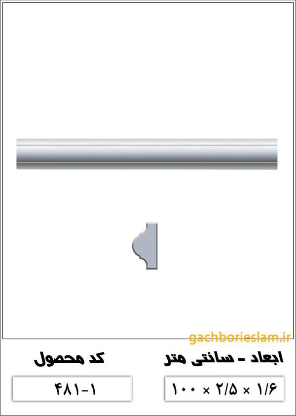 لایه داخلی قاب ابزار کوچک گچبری 1-481